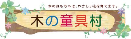 木の童具村